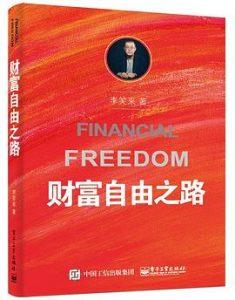《财富自由之路》李笑来-pdf