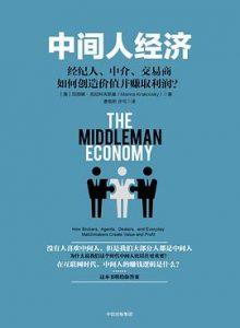 《中间人经济:经纪人、中介、交易商如何创造价值并赚取利润》[美]玛丽娜·克拉科夫斯基-epub+mobi+azw3
