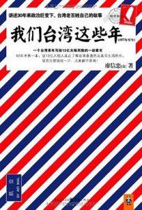 《我们台湾这些年:一个台湾青年写给13亿大陆同胞的一封家书》廖信忠-epub+mobi