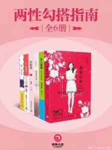 两性指南(全6册)(《恋爱心法》《男人真相》《亲密关系》《幸福爱》《聪明爱》-epub+azw3