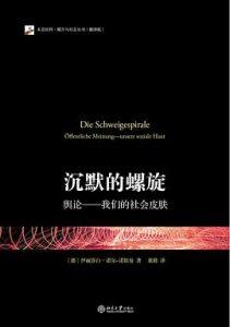 《沉默的螺旋:舆论——我们的社会皮肤》(德)伊丽莎白·诺尔-诺依曼-pdf
