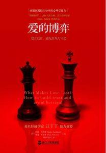《爱的博弈:建立信任、避免背叛与不忠》-mobi+azw3+pdf
