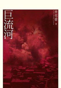 《巨流河(台湾完整版繁体竖排)》齐邦媛-pdf