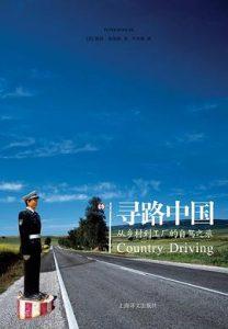 《寻路中国:从乡村到工厂的自驾之旅 》彼得·海斯勒(何伟)-