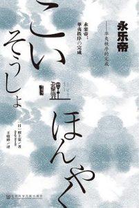《永乐帝:华夷秩序的完成》檀上宽 -pdf