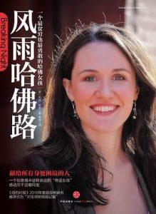 《风雨哈佛路:一个最贫穷也最勇敢的哈佛女孩》[美] 莉丝·默里-mobi