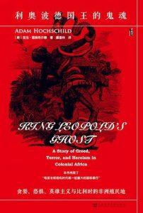 《利奥波德国王的鬼魂:贪婪、恐惧、英雄主义与比利时的非洲殖民地》亚当·霍赫希尔德-pdf